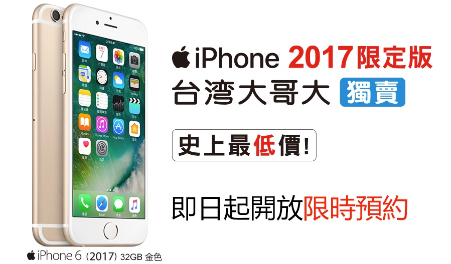 Apple Re-Launching iPhone 6 in Gold 32GB Model in Asia as Low-End Device