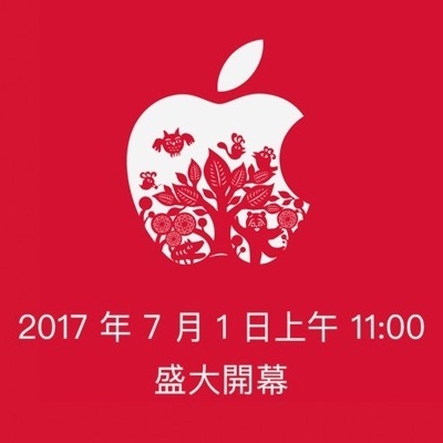 Apple to Open First Taiwan Retail Store on July 1