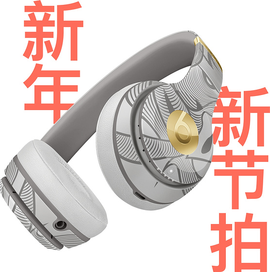 Apple Chinese New Year Gift Guide Includes 'New Year Special Edition' Beats Solo3 Wireless Headphones