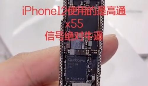 Qualcomm X55 - iPhone 12